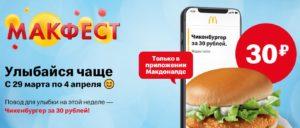 Чикенбургер  за 30 рублей в МакДональдс