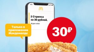 2 Стрипса за 30 рублей