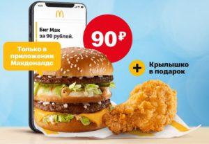 Биг Мак за 90 рублей