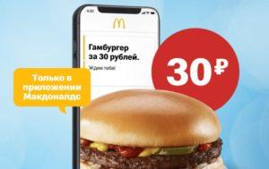 Гамбургер за 30 рублей