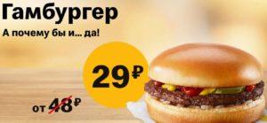 Гамбургер за 29 рублей