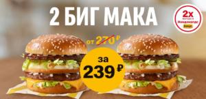 2 Биг Мака за 239 рублей