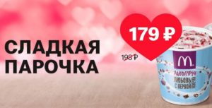 пара МакФлурри за 179 рублей