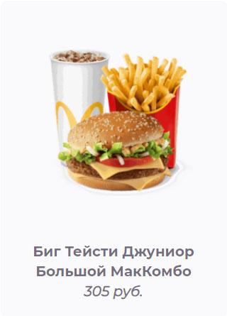 МакКомбо Биг Тейсти Джуниор