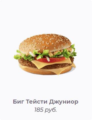 Сэндвич Биг Тейсти Джуниор