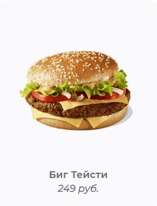 Сэндвич Биг Тейсти