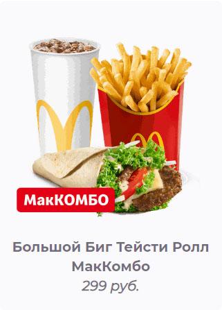 МакКомбо Биг Тейсти Ролл