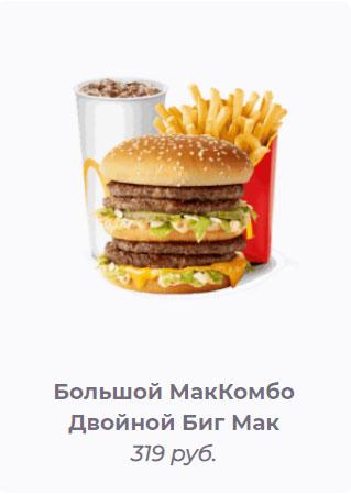 МакКомбо Двойной Биг Мак