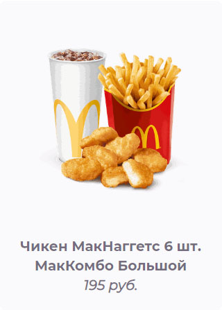 МакКомбо Чикен Макнаггетс 6 шт.