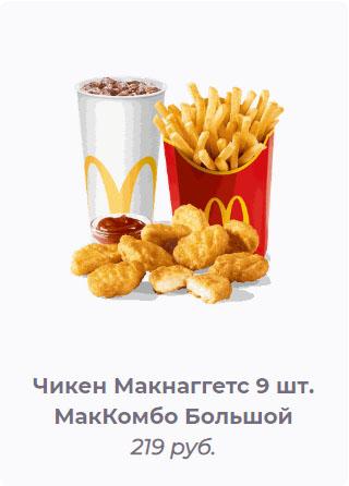 МакКомбо Чикен Макнаггетс 9 шт.