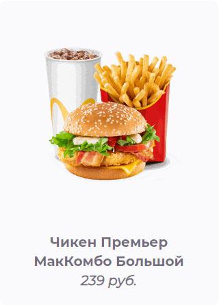 МакКомбо Чикен Премьер