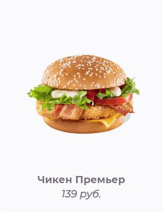 Сэндвич Чикен Премьер