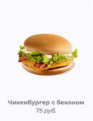 Чикенбургер с беконом внутри