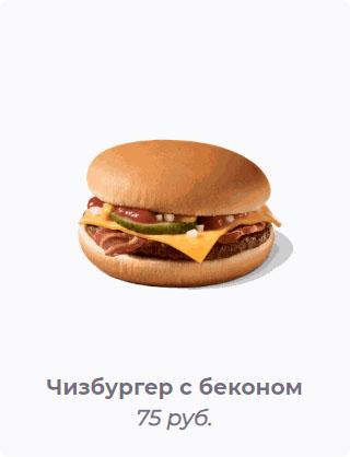Чизбургер с беконом внутри