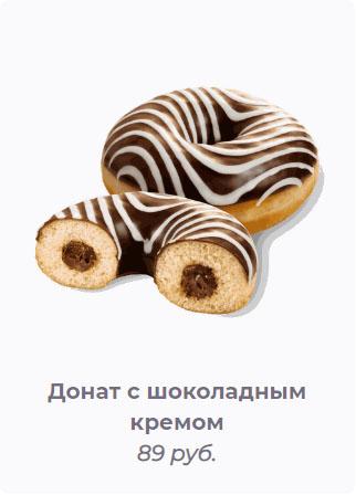 Пончик с шоколадным кремом