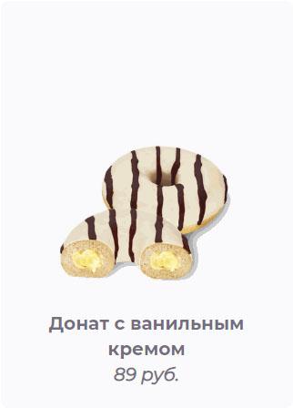Пончик с ванильным кремом