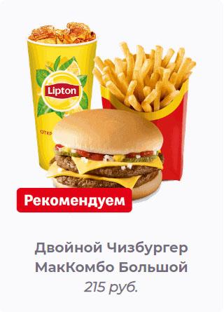 МакКомбо Двойной чизбургер