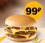 Двойной Чизбургер за 99 рублей