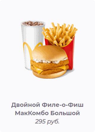 МакКомбо двойной Филе-о-Фиш