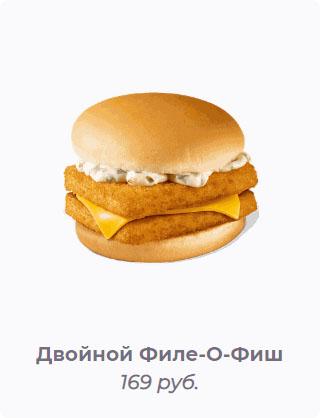Сэндвич Филе-о-Фиш двойной