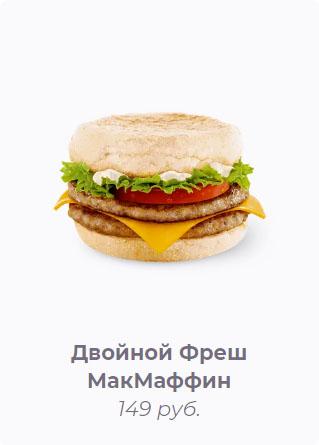 Двойной Фреш МакМаффин