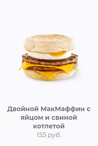 Двойной МакМаффин с яйцом и свиной котлетой
