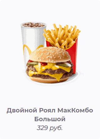 МакКомбо Двойной Роял