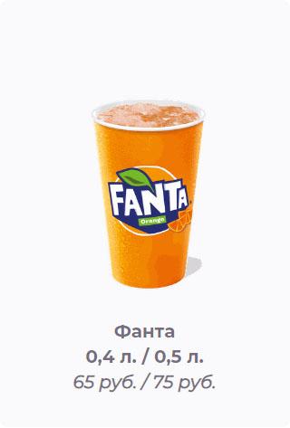 Газированный напиток Фанта