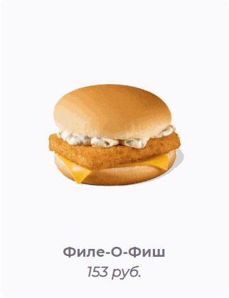 Сэндвич Филе-о-Фиш