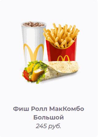 МакКомбо Фиш Ролл