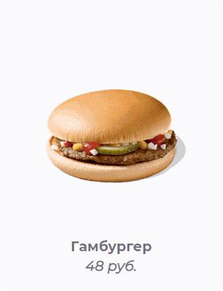 Сэндвич гамбургер