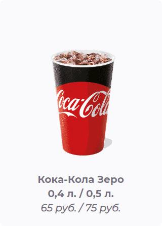 Газированный напиток Кока-Кола Зеро