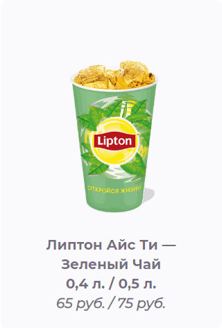 Зеленый чай Липтон Айс Ти