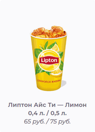 Лимонный чай Липтон Айс Ти