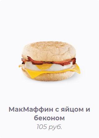 МакМаффин с яйцом и беконом