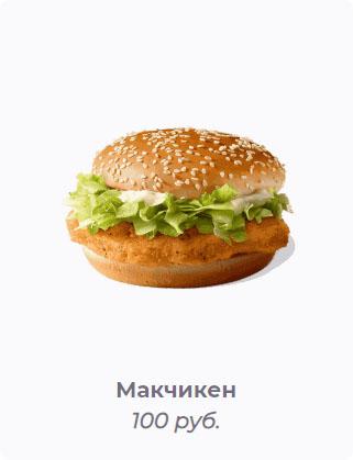 Сэндвич Макчикен