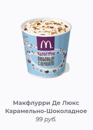 Макфлурри карамель-шоколад