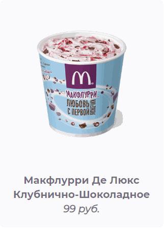 Макфлурри клубника-шоколад