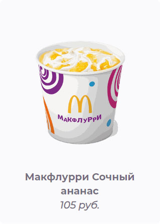 Мороженое с ананасом