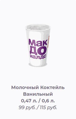 Ванильный молочный коктейль