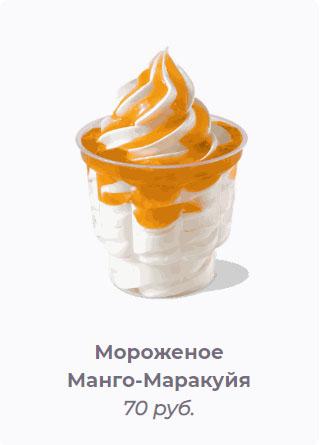 Мороженое с манго и маракуйей