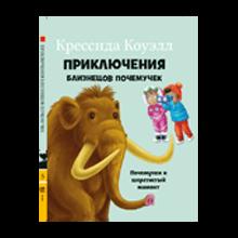 Почемучки и шерстистый мамонт