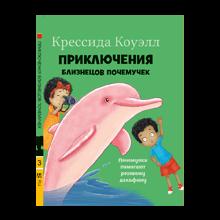 Почемучки помогают розовому дельфину