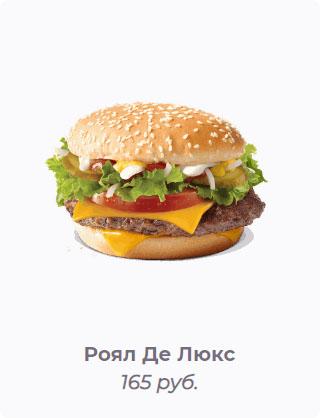 Сэндвич Роял Де Люкс