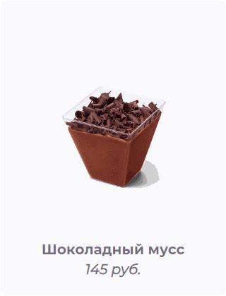 Мусс с бельгийским шоколадом
