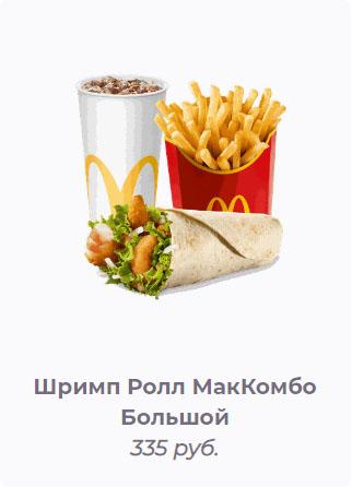 МакКомбо Шримп Ролл
