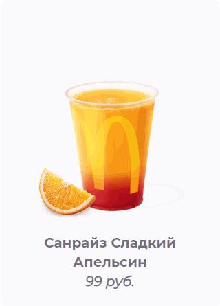 Коктейль санрайз Сладкий Апельсин