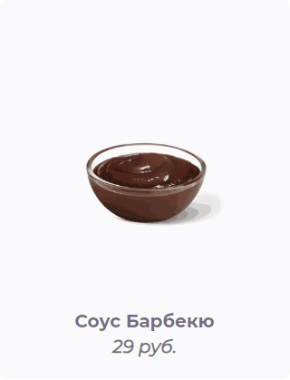 Барбекю соус
