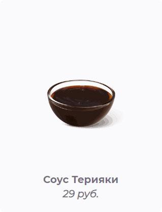 Терияки