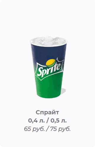Газированный напиток Спрайт